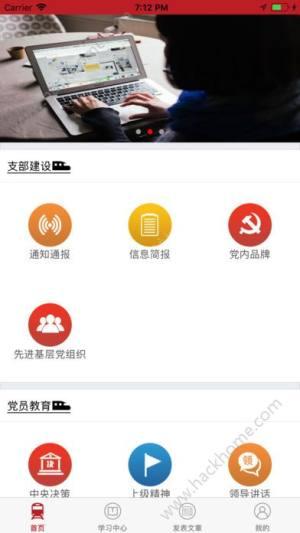 哈铁党建官方版图3