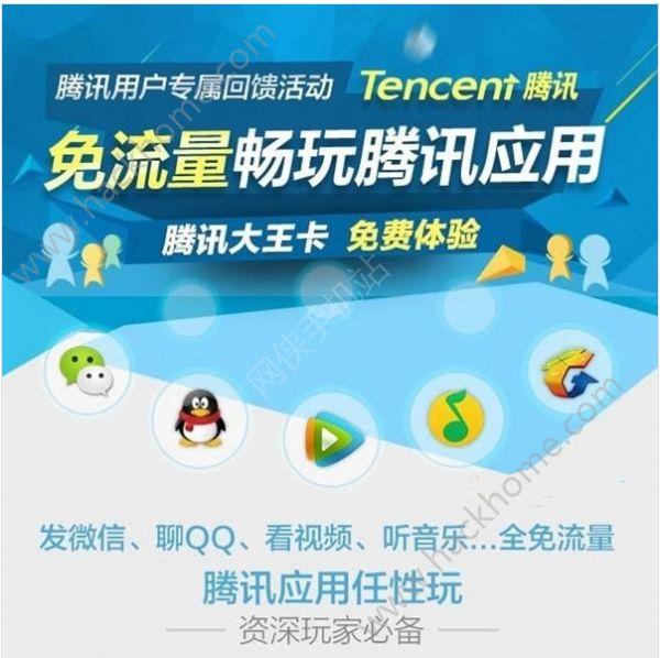 腾讯大王卡免流量应用有哪些?腾讯大王卡免流量应用和业务分享[多图]图片1