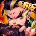 勇闯三国手游ios版下载 v1.3.07