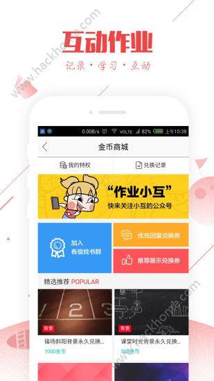 2018湘岳假期寒假作业答案在线查询官方版app下载图1: