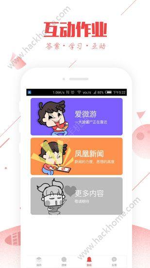 2018湘岳假期寒假作业答案在线查询官方版app下载图3: