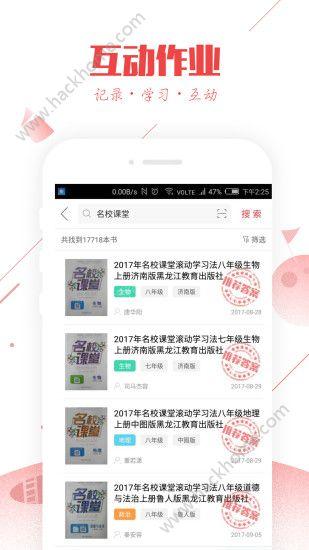 2018湘岳假期寒假作业答案在线查询官方版app下载图5: