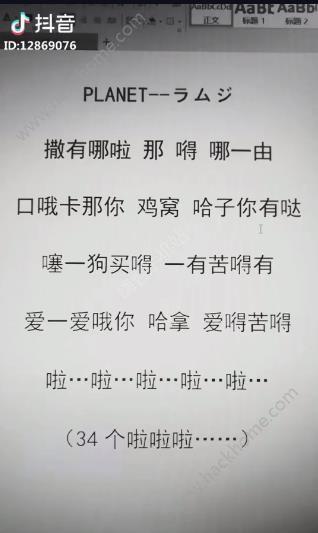 抖音撒呦哪啦是什么歌?日文歌曲撒由那拉什么名字[多图]图片1