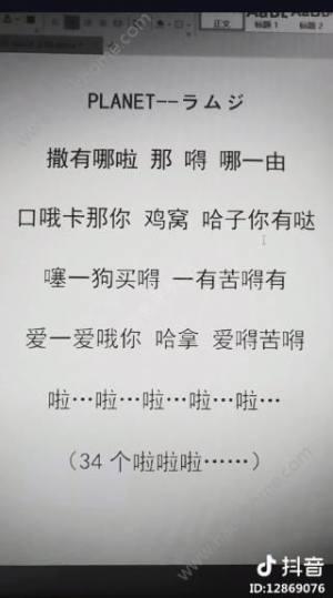 抖音撒呦哪啦是什么歌?日文歌曲撒由那拉什么名字图片2