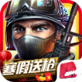 全民枪战英雄互娱安卓游戏下载 v3.13.2