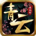青云诛仙剑手游下载官方安卓版 v1.1.7