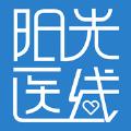 阳光医线客户端app下载手机版 v1.0.0