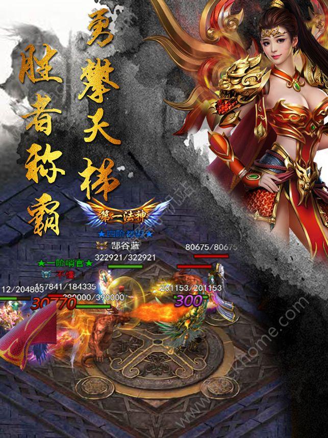新王者霸业官方网站下载游戏图3: