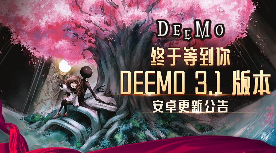 Deemo3.1版本更新公告 新增免费歌曲协作收藏[图]
