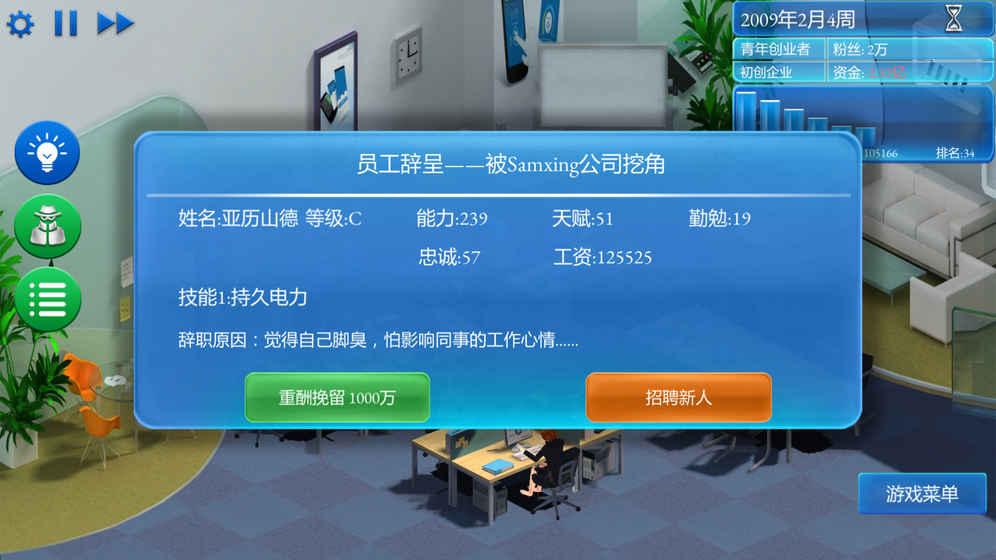 手机帝国手游员工能力变红色是什么意思? 员工开除条件详解[多图]