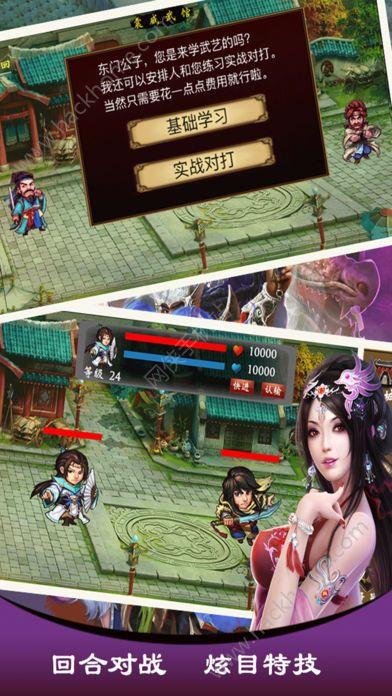 新水浒外传手游官方网站下载图3:
