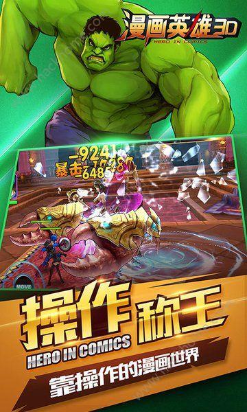 漫画英雄3D游戏下载百度版图3: