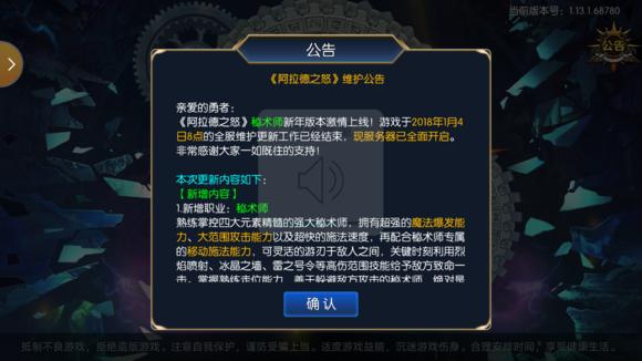 阿拉德之怒1月4日更新公告 新职业秘术师登场、新增觉醒技能[多图]
