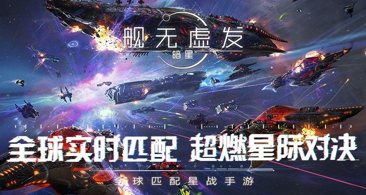 舰无虚发暗星1月4日开启计费终极测试 实时匹配星际对决[多图]