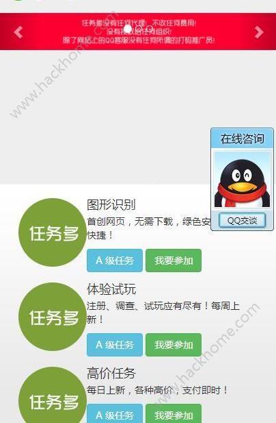 打码赚钱平台官方版app下载安装图3: