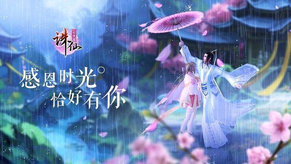 诛仙手游体验服1月4日更新公告 九天灵宝引玩法上线[多图]