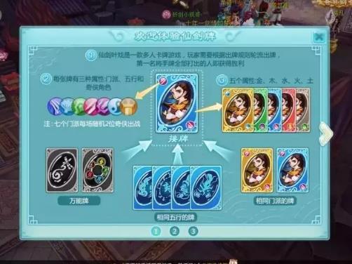 仙剑奇侠传3D回合1月4日更新公告 新增仙剑叶戏玩法[多图]