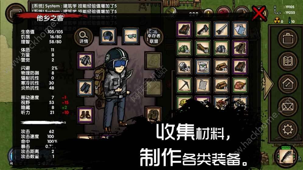 求生之旅生存沙盒游戏官网安卓版图5: