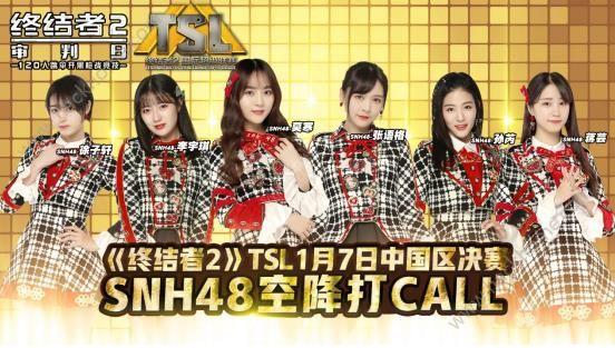 终结者2审判日TSL 1月7日中国区决赛  SNH48小姐姐空降打Call[多图]图片1