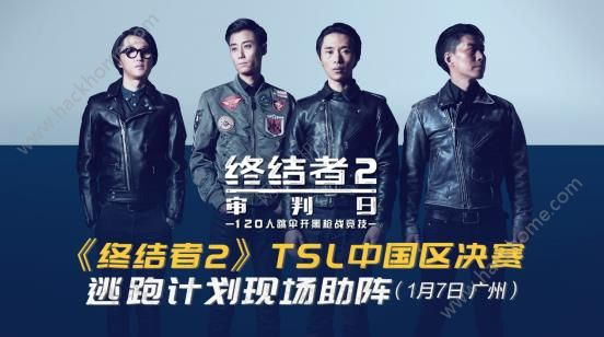 终结者2审判日TSL 1月7日中国区决赛  SNH48小姐姐空降打Call[多图]图片3