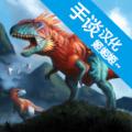 侏罗纪生存岛方舟2进化汉化版