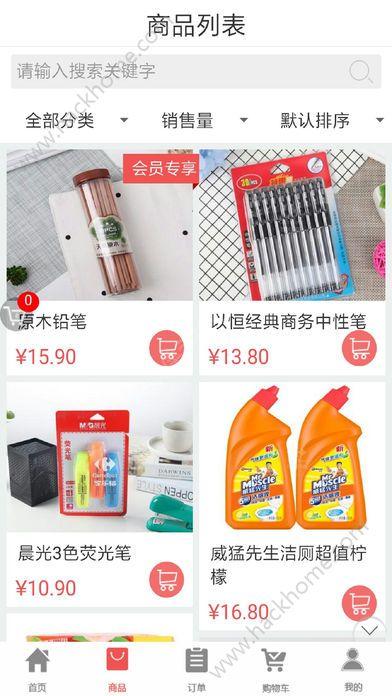 网哥购物app下载手机版图4: