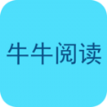 牛牛阅读app下载手机版 v0.0.1