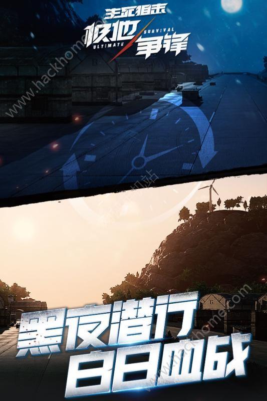 腾讯生死狙击手机版官网下载图3: