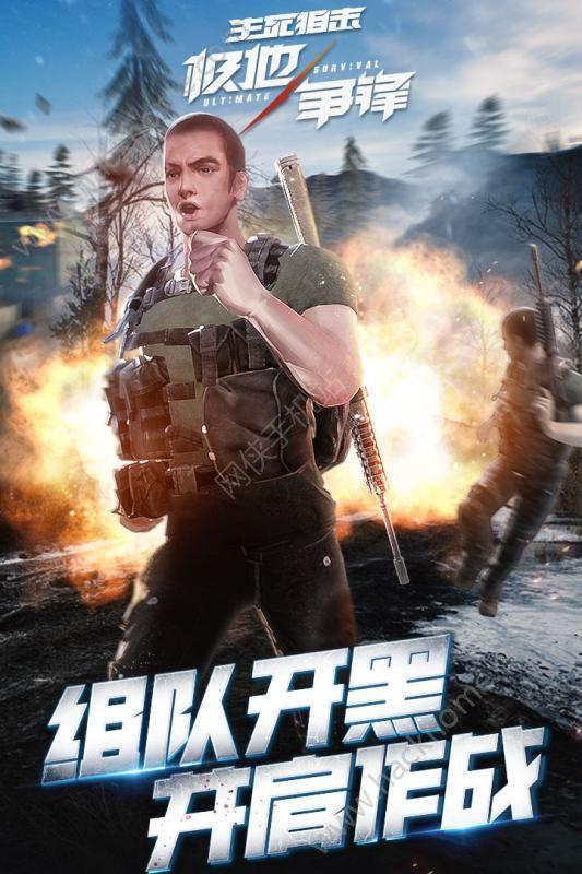 生死狙击手游版下载安装枪王之王图5: