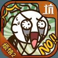 史上最坑爹的游戏19安卓官网正式版 v1.0