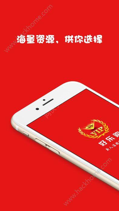 好乐购物官方版app下载安装图1: