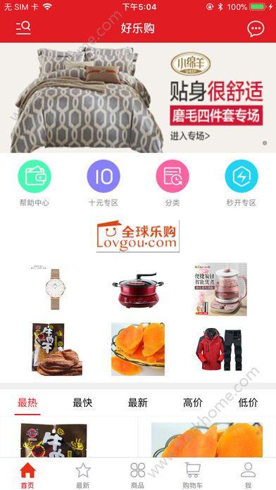 好乐购物官方版app下载安装图3: