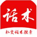 冰雨话术聊天恋爱3000app下载手机版 v0.0.43