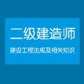建设工程法规及相关知识真题视频教学电子版app下载 v1.0