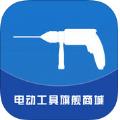 电动工具旗舰商城app官方版下载安装 v1.0