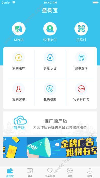 盛树宝官方版app下载安装图1: