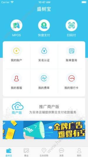 盛树宝app图1