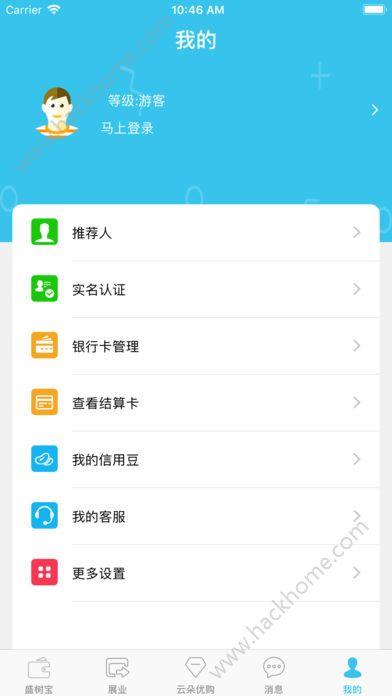 盛树宝官方版app下载安装图3: