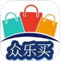 众乐买购物平台app官方版下载 v1.0