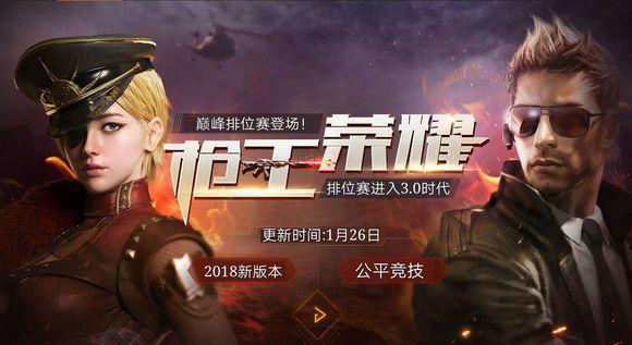 穿越火线枪战王者1月26日更新内容 排位3.0来袭[多图]