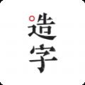 手�E造字iOS�O果版app下�d v3.9.0