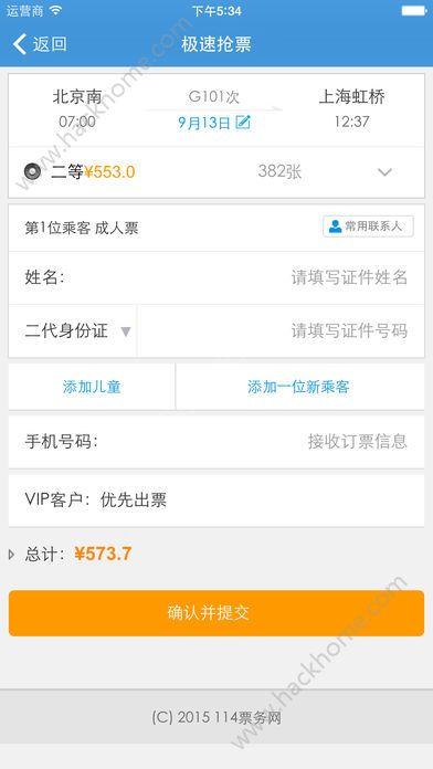 2674火车票app官方版苹果手机下载图2: