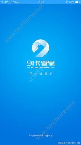 91卡管家官方版app下载安装图1: