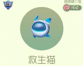 球球大作战救生猫孢子永久获取攻略[图]