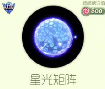 球球大作战星光矩阵光环永久获取攻略[图]
