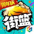 全民街篮手游官网正式版 v1.15.1