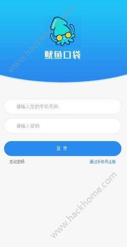 鱿鱼宝贷款官方app手机版下载图1: