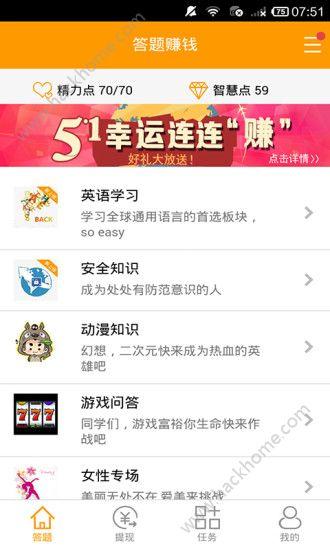 百万英雄答题助手官方手机版app下载图1: