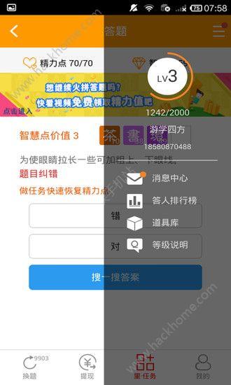 百万英雄答题助手官方手机版app下载图3: