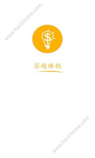 百万英雄答题助手官方手机版app下载图5: